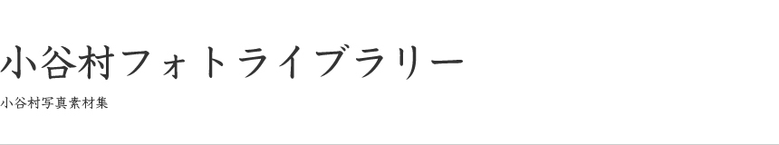 小谷村フォトライブラリー